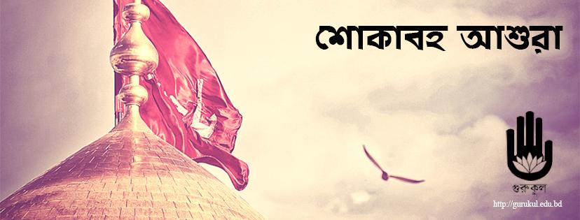 শোকাবহ আশুরার ছুটির নোটিশ | Tragic Ashura Holiday Notice