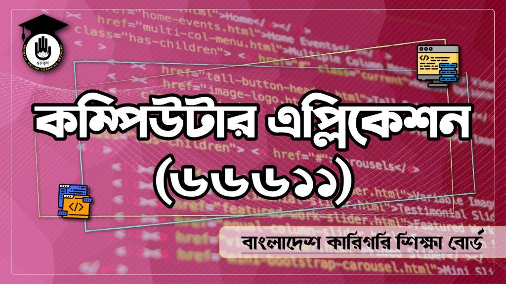 Computer Application (66611), Gurukul Online Learning, Polytechnic, BTEB