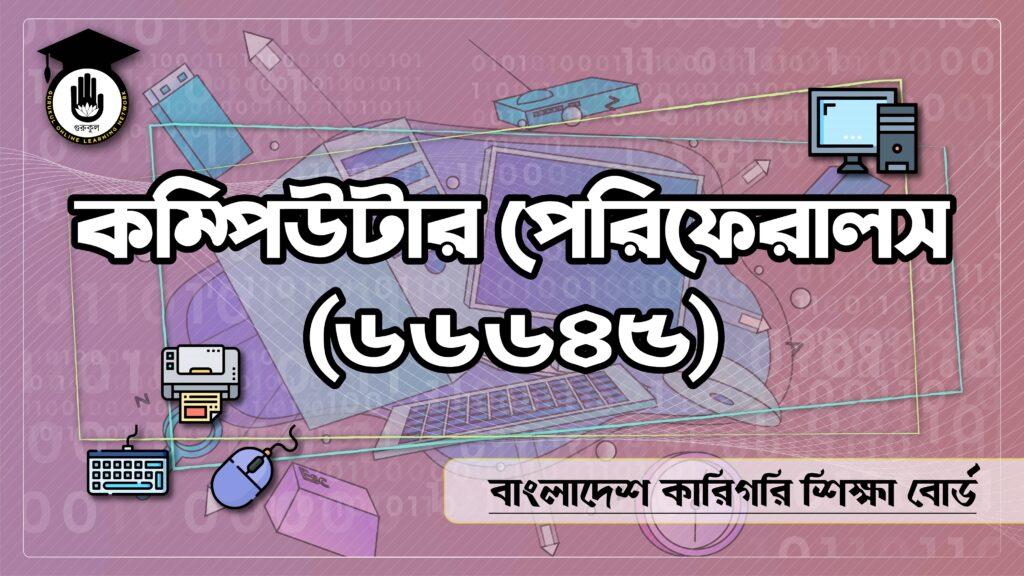 কম্পিউটার পেরিফেরালস (৬৬৬৪৫) । Computer Peripherals (66645), Polytechnic, Gurukul Online Learning Network