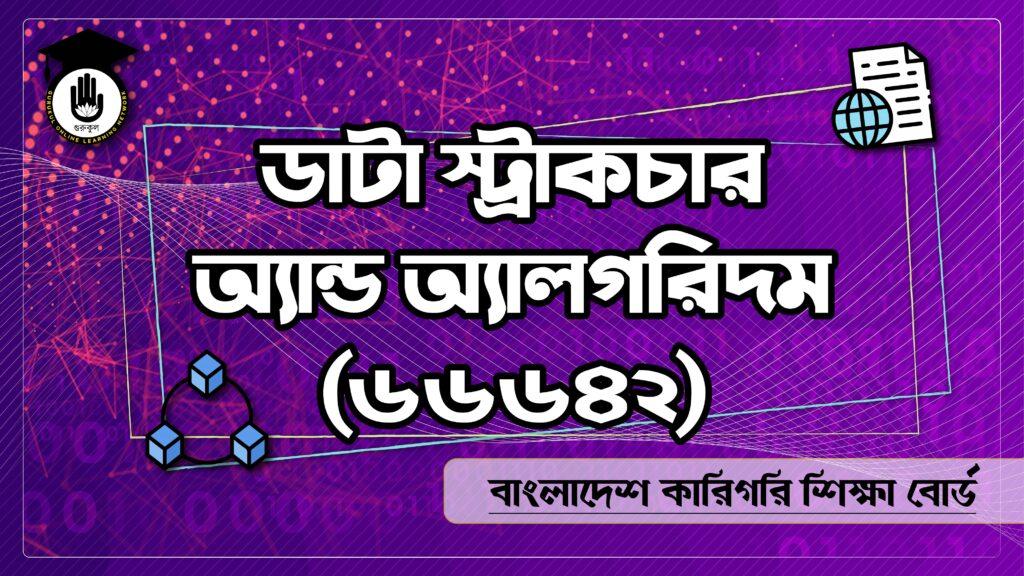 ডাটা স্ট্রাকচার এন্ড অ্যালগরিদম (৬৬৬৪২) । Data Structure & Algorithm, Polytechnic, BTEB, Gurukul Online Learning Network