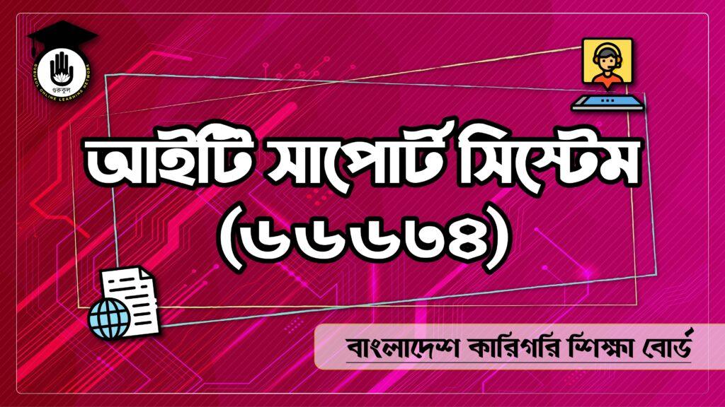 আইটি সাপোর্ট ২ (৬৬৬৩৪) । পলিটেকনিক । বাকাশিবো । গুরুকুল অনলাইন লার্নিং নেটওয়ার্ক । IT Support System - II (66634), Polytechnic, BTEB, Gurukul Online Learning Network