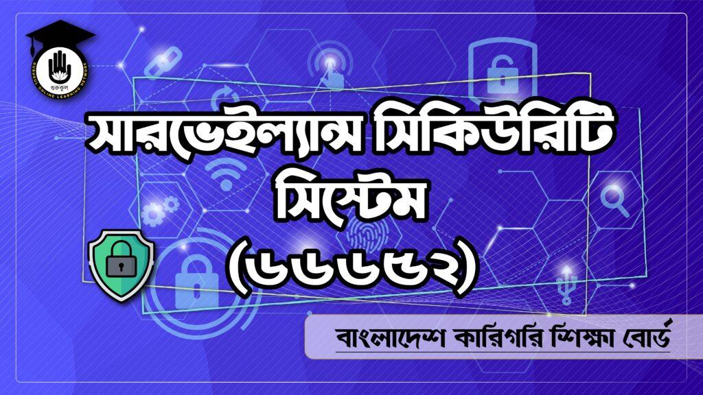 সিকিউরিটি সার্ভিল্যান্স সিস্টেম (৬৬৬৫২) । Surveillance Security System (Code -66652), Polytechnic, BTEB, Gurukul Online Learning Network