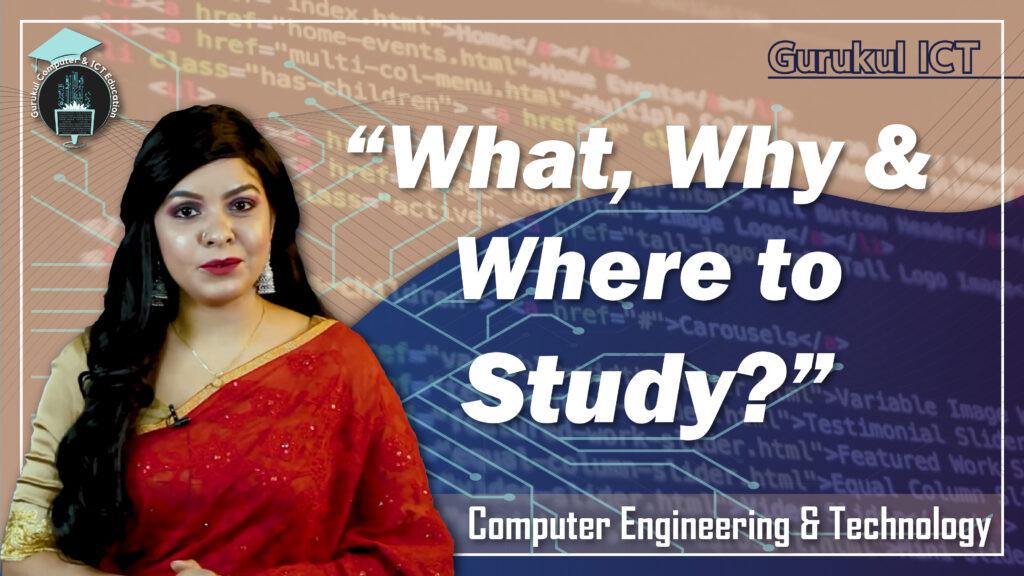 ডিপ্লোমা ইন কম্পিউটার ইঞ্জিনিয়ারিং এন্ড টেকনোলোজি- কী, কেন পড়বেন, কোথায় পড়বেন? Diploma in Computer Engineering & Technology, What, Why & Where to Study?