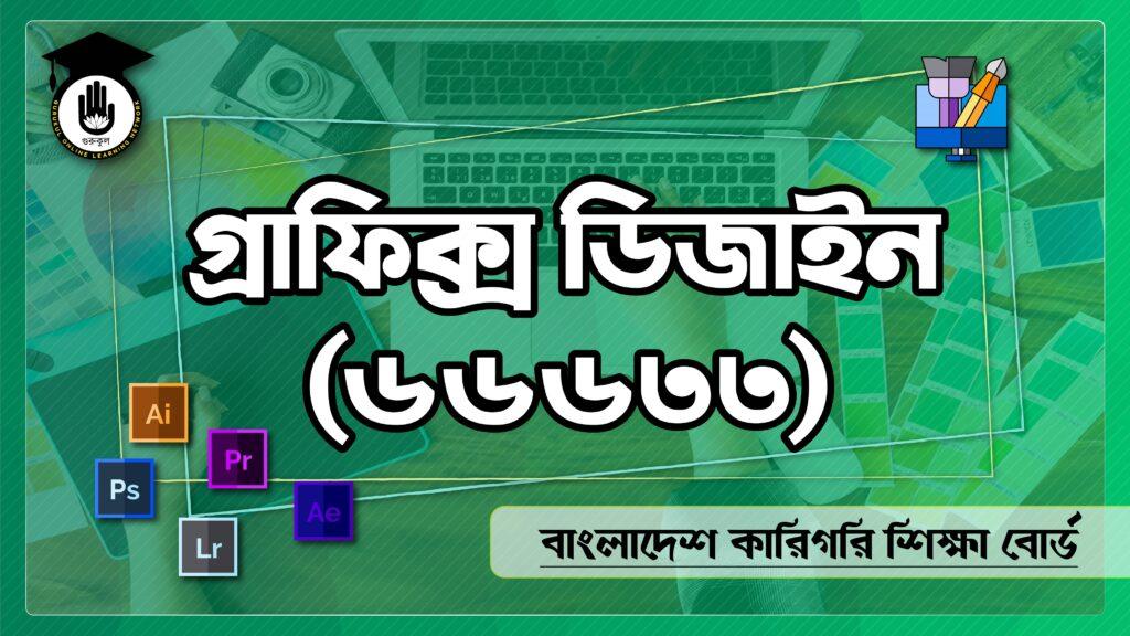 গ্রাফিক ডিজাইন -২ (৬৬৬৩৩) । পলিটেকনিক । ডিপ্লোমা । বাংলাদেশ কারিগরি শিক্ষা বোর্ড (বাকাশিবো)। গুরুকুল তড়িৎ প্রকৌশল ও প্রযুক্তি বিভাগ | Graphics Design - II (66633), Polytechnic, BTEB, Gurukul Online Learning Network